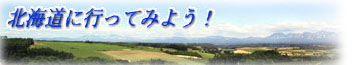 北海道に行ってみよう!