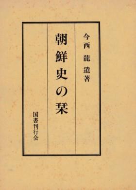 朝鮮史の栞