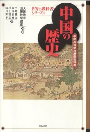 中国史時代区分表 - 中国史時代区分表の ...