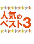 函館三栄水産うまいっしょ本舗 人気のベスト3
