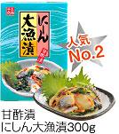 人気No.2甘酢漬にしん大漁漬