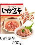 人気No.3いか塩辛