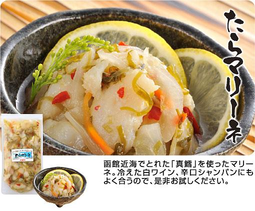 函館近海でとれた「真鱈」を使ったマリーネ。冷えた白ワイン、辛口シャンパンにもよく合うので、是非お試しください。