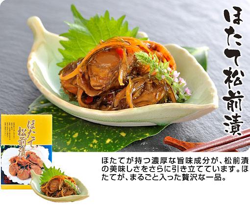 ほたてが持つ濃厚な旨味成分が、松前漬の美味しさをさらに引き立てています。ほたてが、まるごと入った贅沢な一品。