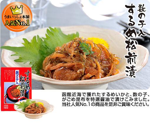 函館近海で獲れたするめいかと、数の子、がごめ昆布を特選醤油で漬けこみました。当社人気No.1の商品を是非ご賞味ください。