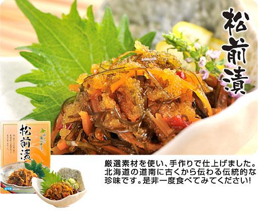 厳選素材を使い、手作りで仕上げました。北海道の道南に古くから伝わる伝統的な珍味です。是非一度食べてみてください!