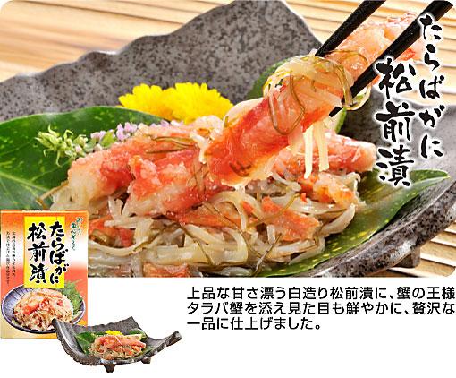 上品な甘さ漂う白造り松前漬に、蟹の王様タラバ蟹を添え見た目も鮮やかに、贅沢な一品に仕上げました。