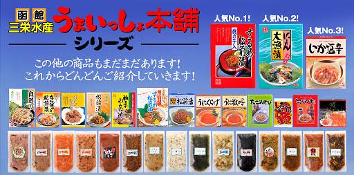 函館三栄水産うまいっしょ本舗シリーズこのほかの商品もまだまだあります! どんどんご紹介していきます!
