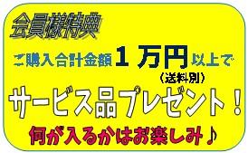 一万円以上購入の方うまいっしょ本舗がおすすめする商品をプレゼントいたします。