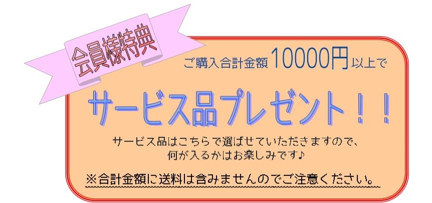 会員様特典 商品ご購入合計金額1万円以上でプレゼント 詳しくはクリックしてください。